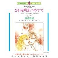 ハーレクインコミックス Renta! 合本 2021年 vol.314