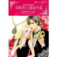 ハーレクインコミックス Renta! 合本 2021年 vol.315