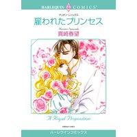 ハーレクインコミックス Renta! 合本 2021年 vol.316