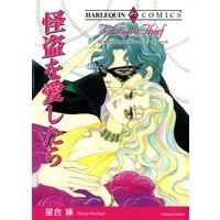 ハーレクインコミックス Renta! 合本 2021年 vol.317