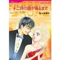 ハーレクインコミックス Renta! 合本 2021年 vol.319