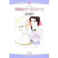 ハーレクインコミックス Renta! 合本 2021年 vol.320