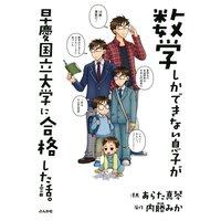 【タテコミ】数学しかできない息子が早慶国立大学に合格した話。