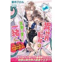 異世界転移は吉野ヶ里さんと一緒に アラサーOL、美形勇者を助けてHな魔物と戦います