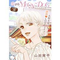 花ゆめAi 恋するMOON DOG story29