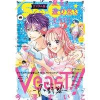 Sho‐Comi 2021年16号(2021年7月20日発売)