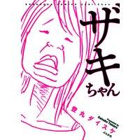【タテコミ】ザキちゃん