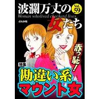 波瀾万丈の女たち Vol.59 赤っ恥! 勘違い系マウント女