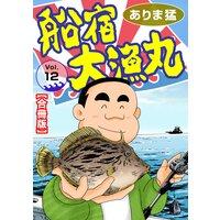 船宿 大漁丸【合冊版】12