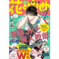 【電子版】花とゆめ 16号(2021年)