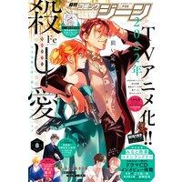 【電子版】月刊コミックジーン 2021年7月号