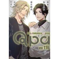 Qpa vol.116〜エロ