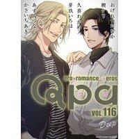 Qpa vol.116〜ディープ