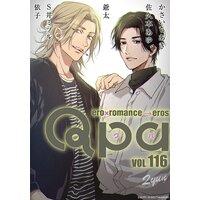 Qpa vol.116〜キュン