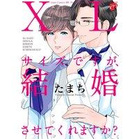 【コミックス版】XLサイズですが、結婚させてくれますか?(電子版限定特典付き)
