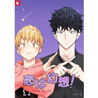 恋は幻想22巻