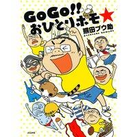 【タテコミ】GoGo!! おひとりホモ☆