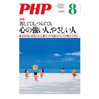 月刊誌PHP 2021年8月号