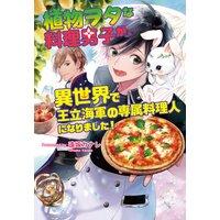 植物ヲタな料理男子が、異世界で王立海軍の専属料理人になりました!