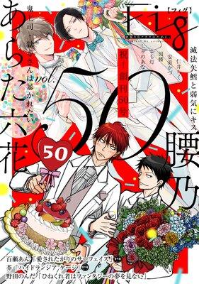Fig vol.50【Renta!限定特典付き】