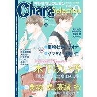 Chara Selection 2021年9月号