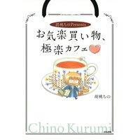 【タテコミ】胡桃ちのPresentsお気楽買い物、極楽カフェ