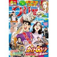 つりコミック2021年6月号