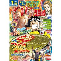 つりコミック2021年7月号