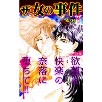 ザ・女の事件【合冊版】Vol.4−2