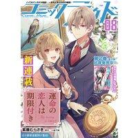 コミックライド2021年8月号(vol.62)
