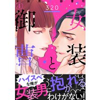 女装男と御曹司(4)