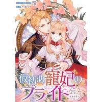 仮初め寵妃のプライド〜皇宮に咲く花は未来を希う〜 連載版 6