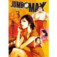 JUMBO MAX〜ハイパーED薬密造人〜 3