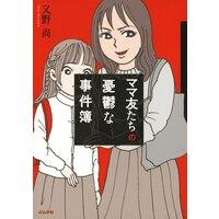 【タテコミ】ママ友たちの憂鬱な事件簿