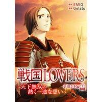 戦国LOVERS〜天下無双の熱く一途な想い〜 真田幸村編 分冊版