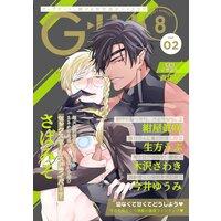 G−Lish2021年8月号 Vol.2