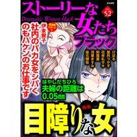 ストーリーな女たち ブラック Vol.52 目障りな女