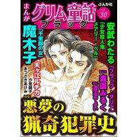 まんがグリム童話 ブラック Vol.30 悪夢の猟奇犯罪史