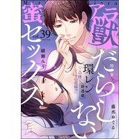 蜜恋ティアラ獣 Vol.39 だらしないセックス