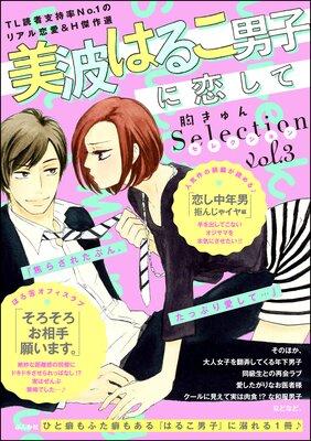 美波はるこ男子に恋して 胸きゅんセレクション vol.3
