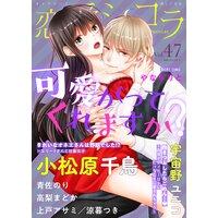 恋愛ショコラ vol.47【限定おまけ付き】