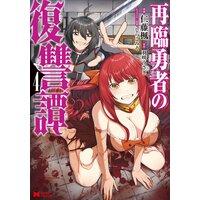 再臨勇者の復讐譚(コミック) 4