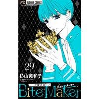 Bite Maker〜王様のΩ〜【マイクロ】