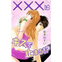 Love Jossie ×××はキスで止まる!?