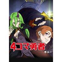 【タテコミ】4コマ勇者【フルカラー】