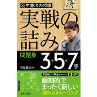 羽生善治の将棋「実戦の詰み」問題集 3・5・7手(池田書店)