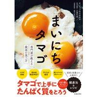 まいにちタマゴ 専門家が教える最高の食べ方(池田書店)