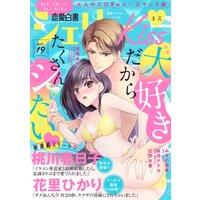 恋愛白書シェリーKiss vol.19