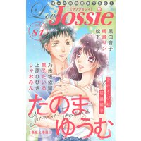 Love Jossie Vol.81