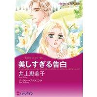 ハーレクインコミックス 合本 2021年 vol.524